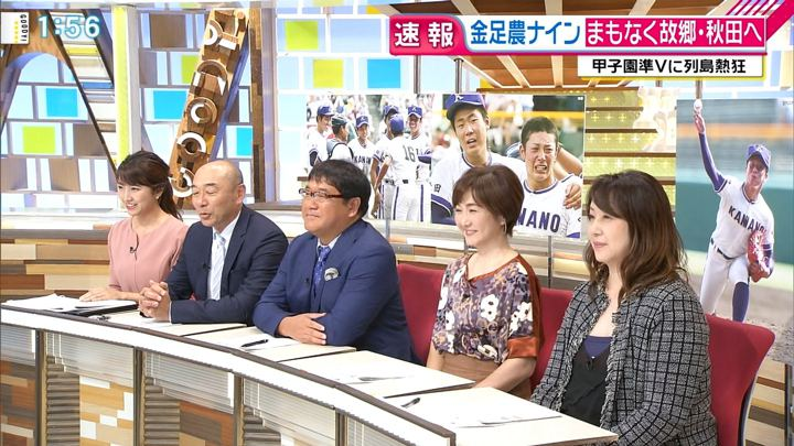 2018年08月22日三田友梨佳の画像15枚目