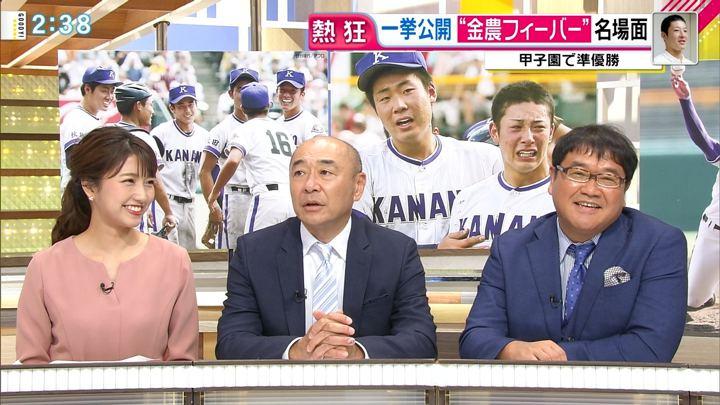 2018年08月22日三田友梨佳の画像17枚目