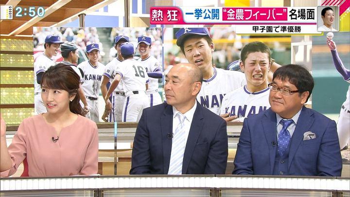 2018年08月22日三田友梨佳の画像18枚目