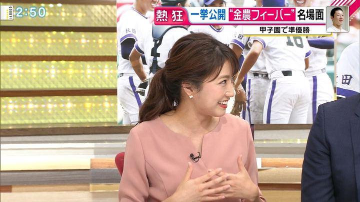 2018年08月22日三田友梨佳の画像19枚目