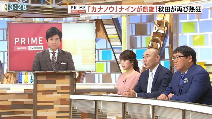 2018年08月22日三田友梨佳の画像24枚目