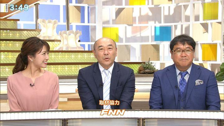 2018年08月22日三田友梨佳の画像26枚目