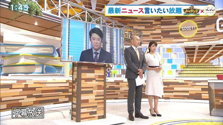 2018年08月23日三田友梨佳の画像02枚目