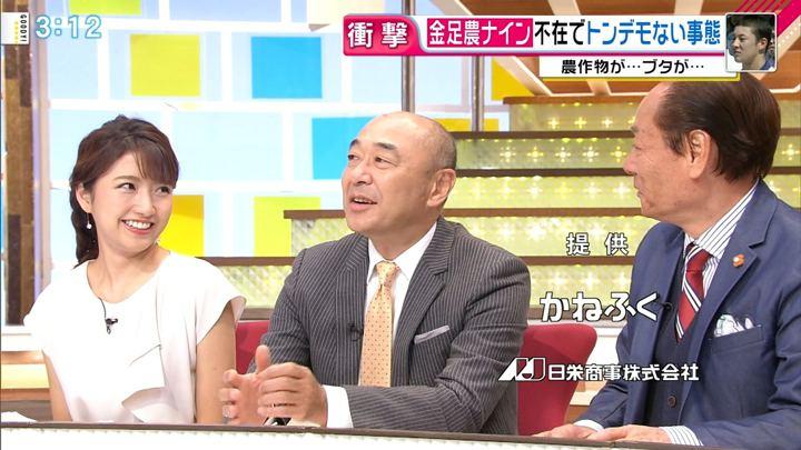 2018年08月23日三田友梨佳の画像14枚目