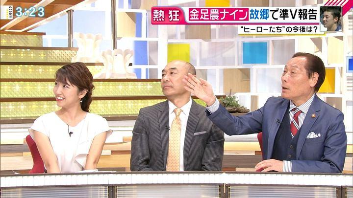 2018年08月23日三田友梨佳の画像17枚目
