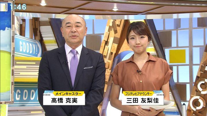 2018年08月24日三田友梨佳の画像06枚目