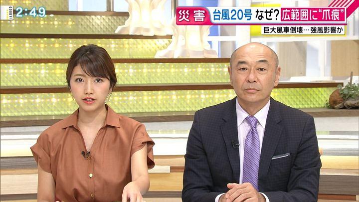 2018年08月24日三田友梨佳の画像13枚目