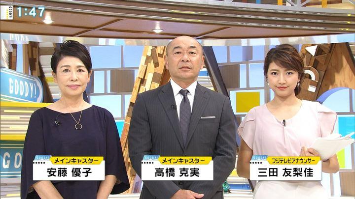 2018年08月28日三田友梨佳の画像02枚目