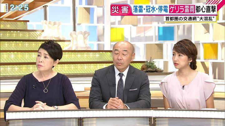 2018年08月28日三田友梨佳の画像04枚目