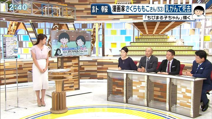 2018年08月28日三田友梨佳の画像07枚目