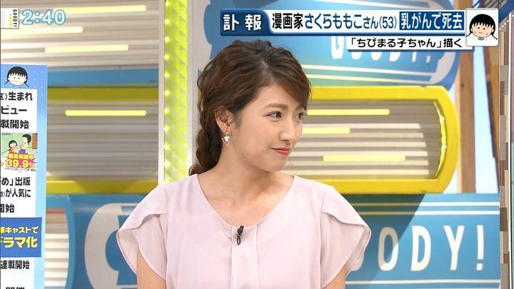 2018年08月28日三田友梨佳の画像08枚目