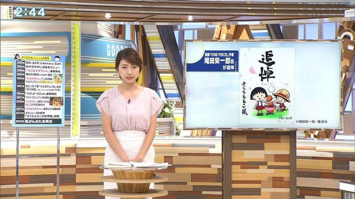 2018年08月28日三田友梨佳の画像11枚目