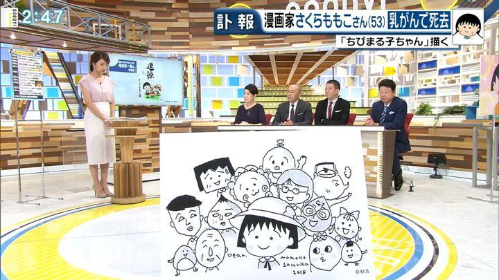 2018年08月28日三田友梨佳の画像12枚目