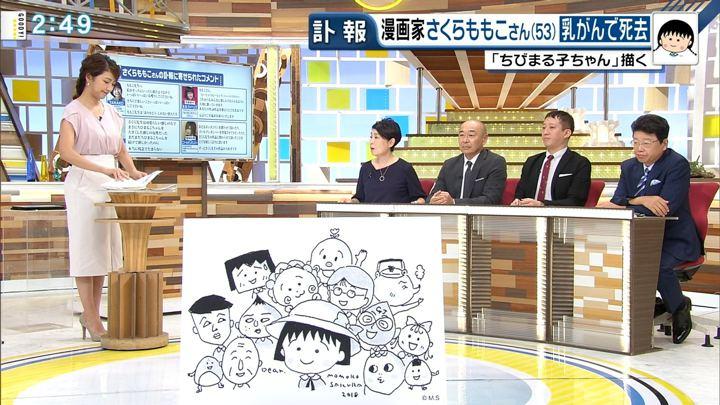 2018年08月28日三田友梨佳の画像13枚目