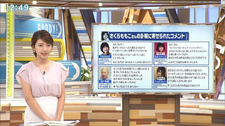 2018年08月28日三田友梨佳の画像14枚目