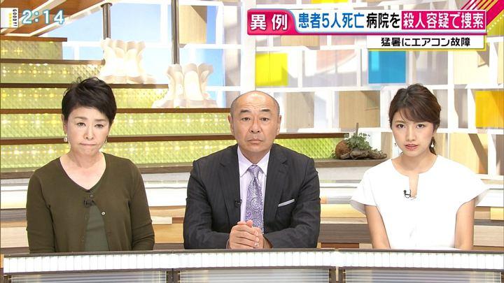 2018年08月29日三田友梨佳の画像08枚目