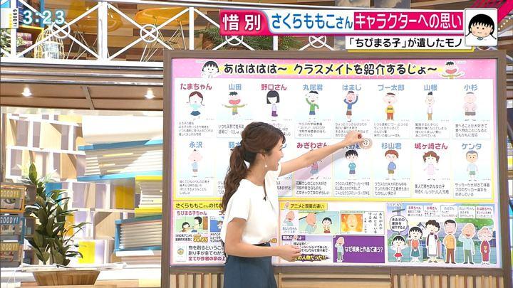 2018年08月29日三田友梨佳の画像17枚目