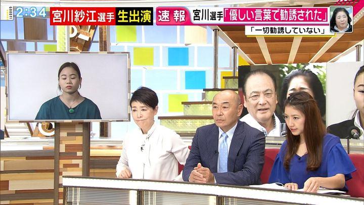 2018年08月31日三田友梨佳の画像05枚目