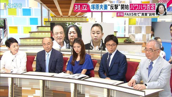 2018年08月31日三田友梨佳の画像07枚目