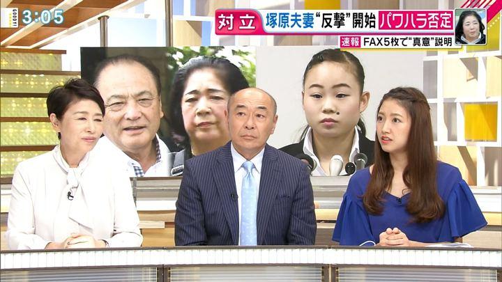 2018年08月31日三田友梨佳の画像08枚目