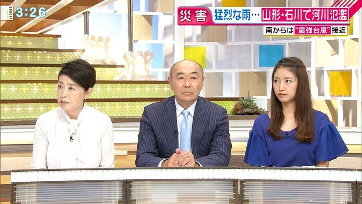 2018年08月31日三田友梨佳の画像09枚目