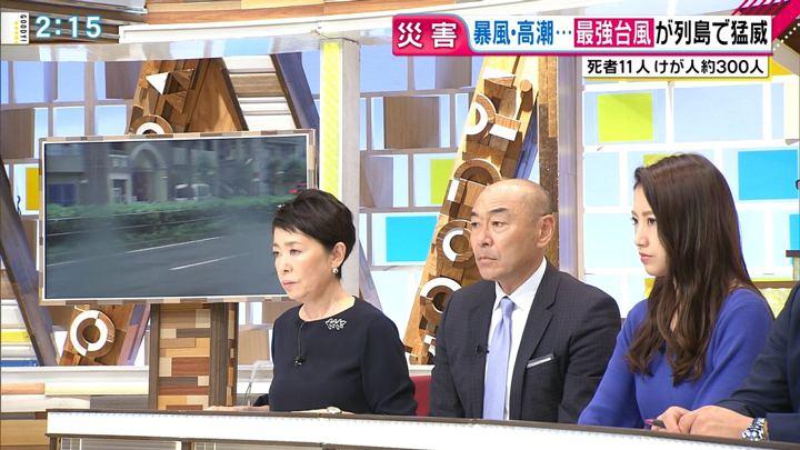2018年09月05日三田友梨佳の画像11枚目