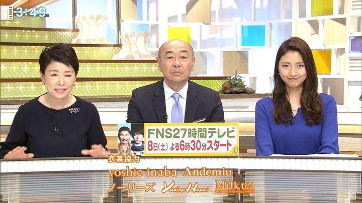 2018年09月05日三田友梨佳の画像20枚目