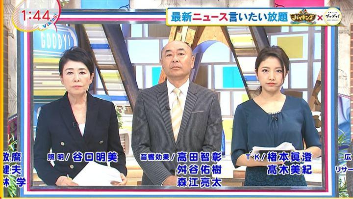 2018年09月06日三田友梨佳の画像01枚目