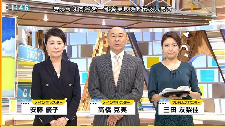 2018年09月06日三田友梨佳の画像04枚目