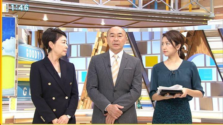 2018年09月06日三田友梨佳の画像05枚目