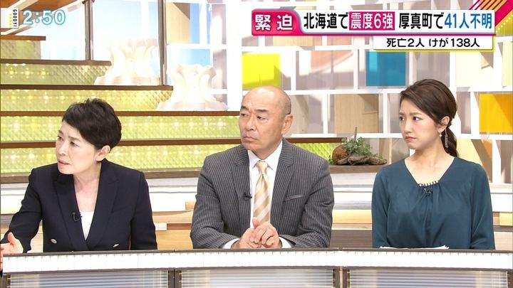 2018年09月06日三田友梨佳の画像11枚目