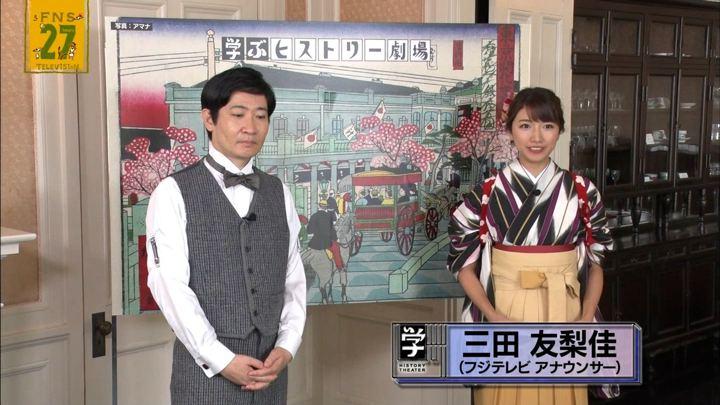 2018年09月09日三田友梨佳の画像02枚目
