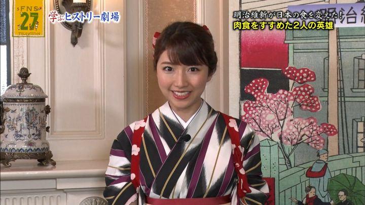 2018年09月09日三田友梨佳の画像05枚目