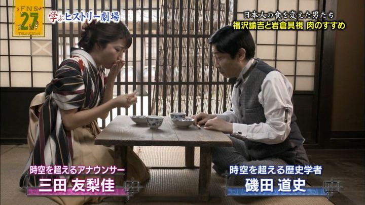 2018年09月09日三田友梨佳の画像08枚目