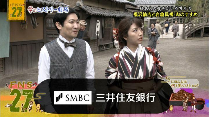 2018年09月09日三田友梨佳の画像17枚目