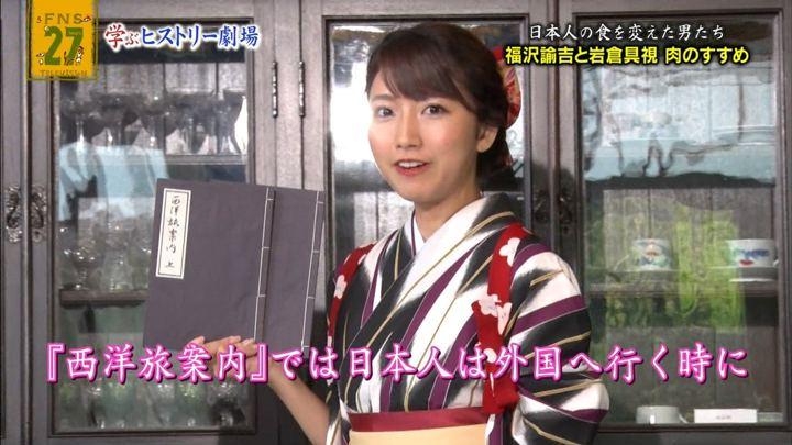 2018年09月09日三田友梨佳の画像26枚目