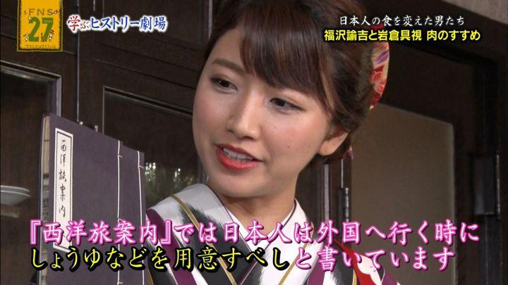 2018年09月09日三田友梨佳の画像27枚目