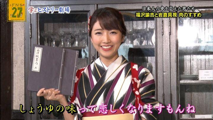 2018年09月09日三田友梨佳の画像28枚目