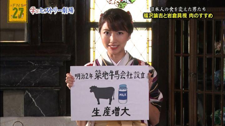 2018年09月09日三田友梨佳の画像32枚目