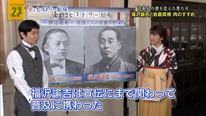 2018年09月09日三田友梨佳の画像37枚目