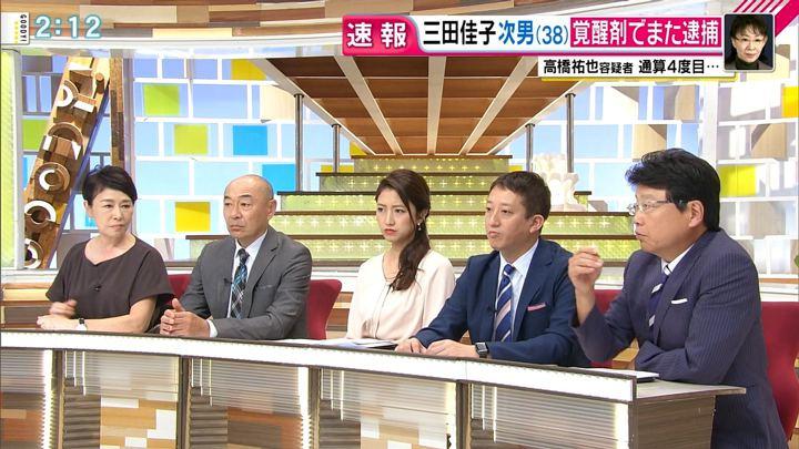 2018年09月11日三田友梨佳の画像05枚目
