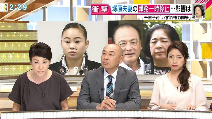 2018年09月11日三田友梨佳の画像06枚目
