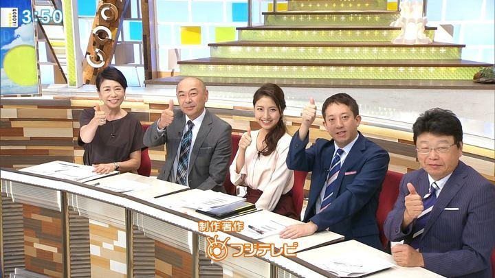 2018年09月11日三田友梨佳の画像17枚目