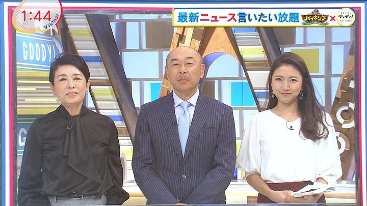 2018年09月12日三田友梨佳の画像01枚目
