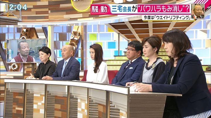 2018年09月12日三田友梨佳の画像04枚目