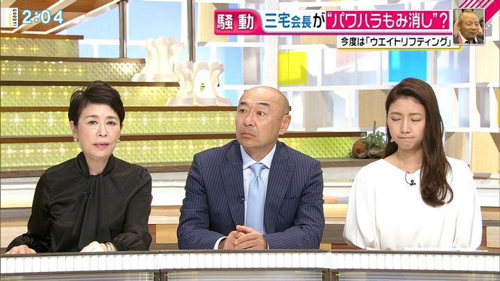 2018年09月12日三田友梨佳の画像05枚目