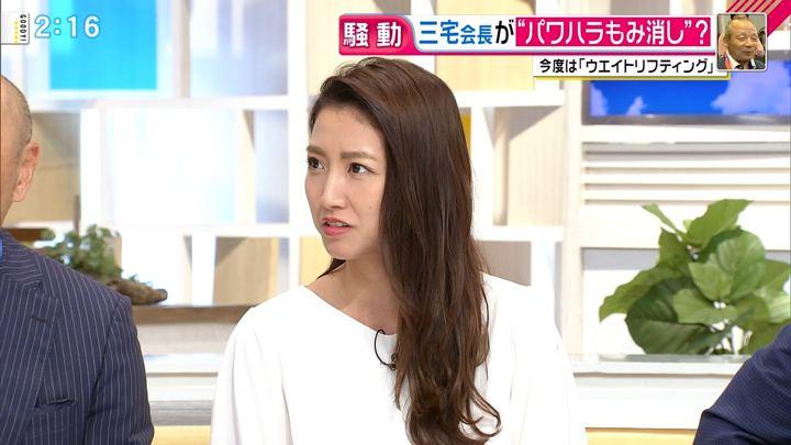 2018年09月12日三田友梨佳の画像06枚目