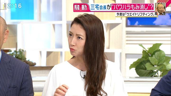 2018年09月12日三田友梨佳の画像07枚目