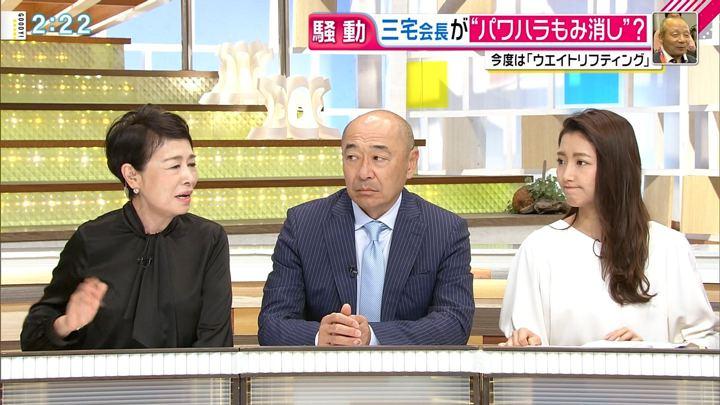 2018年09月12日三田友梨佳の画像08枚目