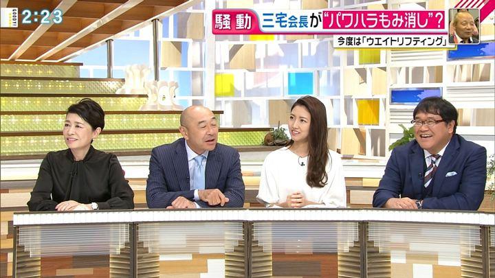 2018年09月12日三田友梨佳の画像09枚目
